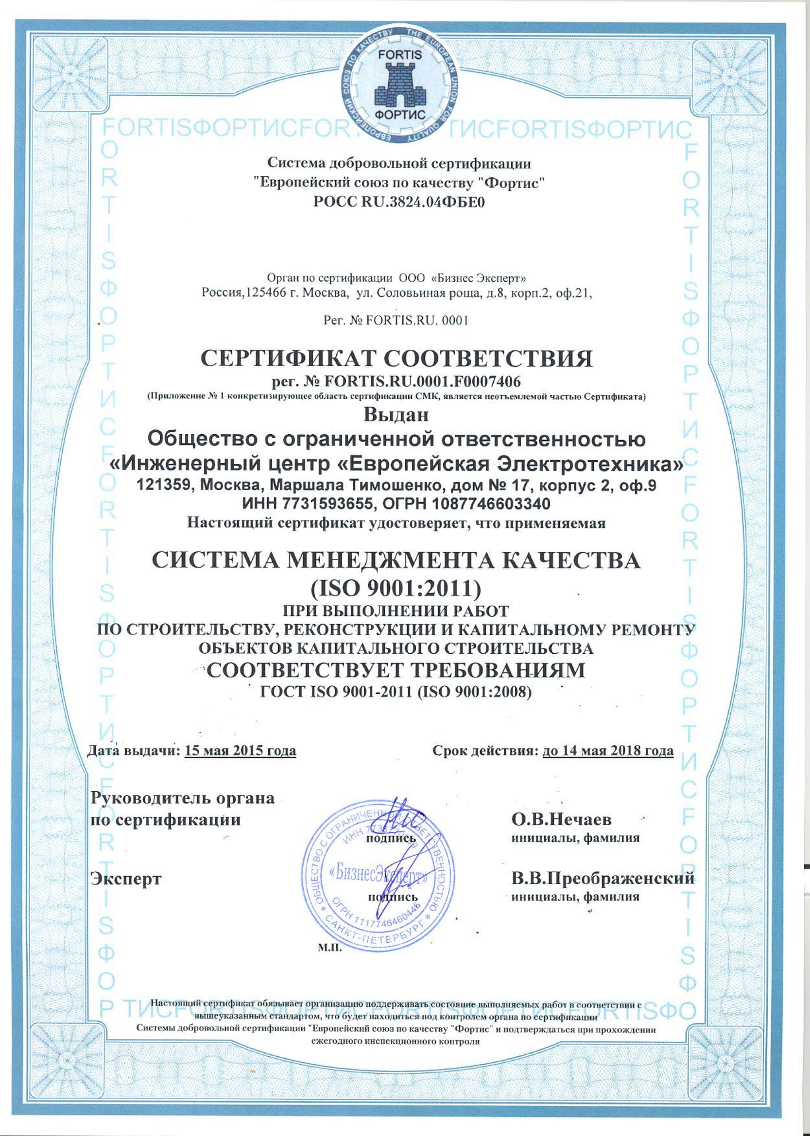 Certificate of Conformity to the Requirements of GOST ISO (Quality Management System)-2