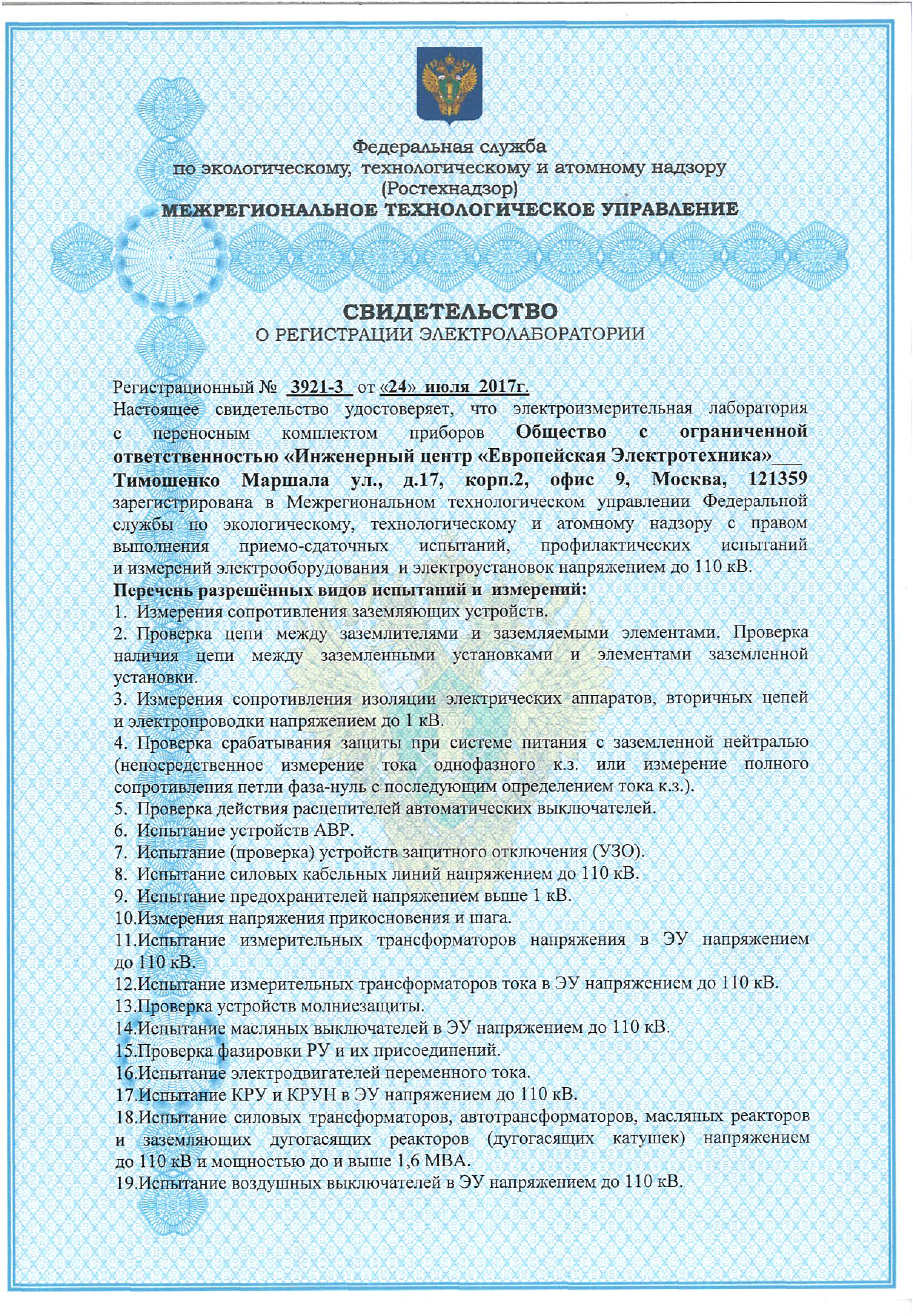Certificate of Registration of Electrical Laboratory