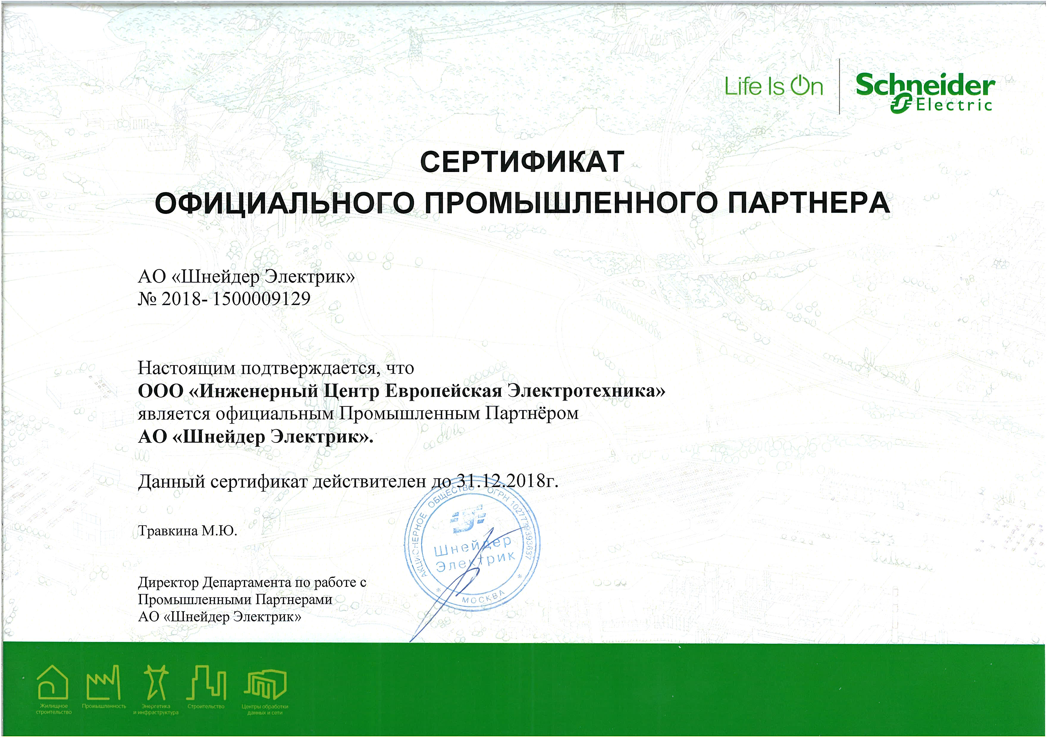 Certificate of Schneider Electric's Official Industrial Partner