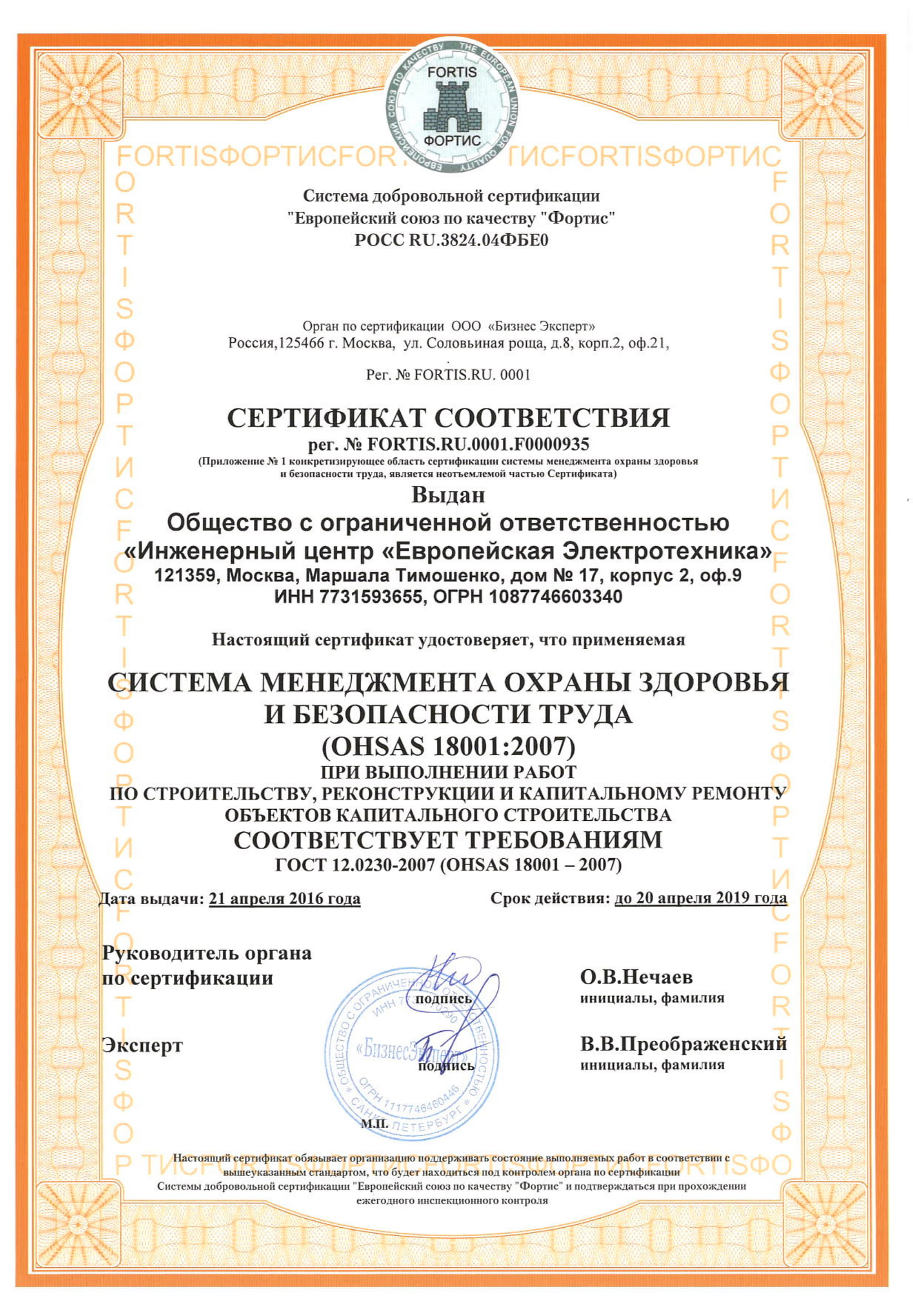 Certificate of Conformity to the Requirements of GOST (Health and Safety)