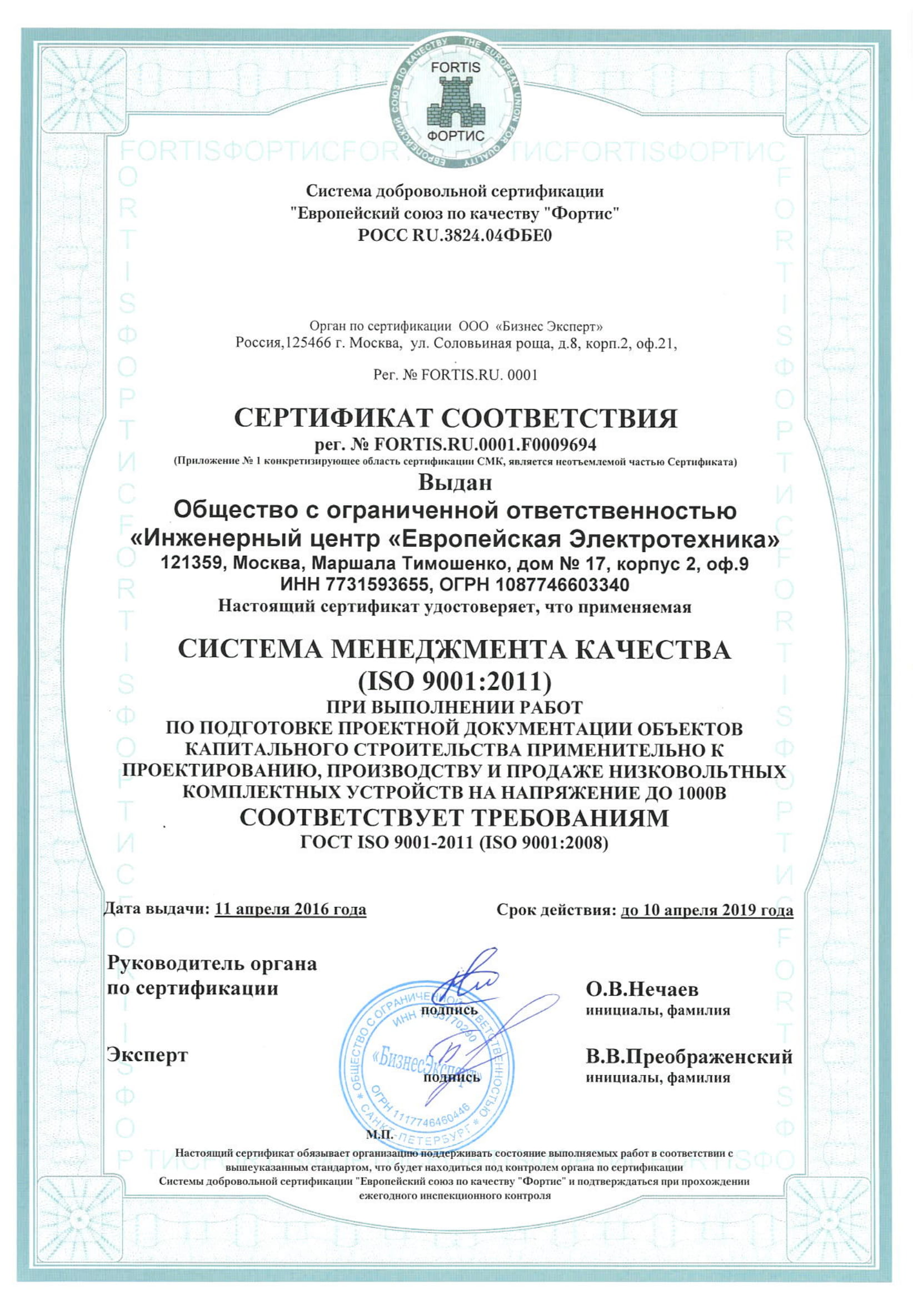 Certificate of Conformity to the Requirements of GOST ISO (Quality Management System)-1