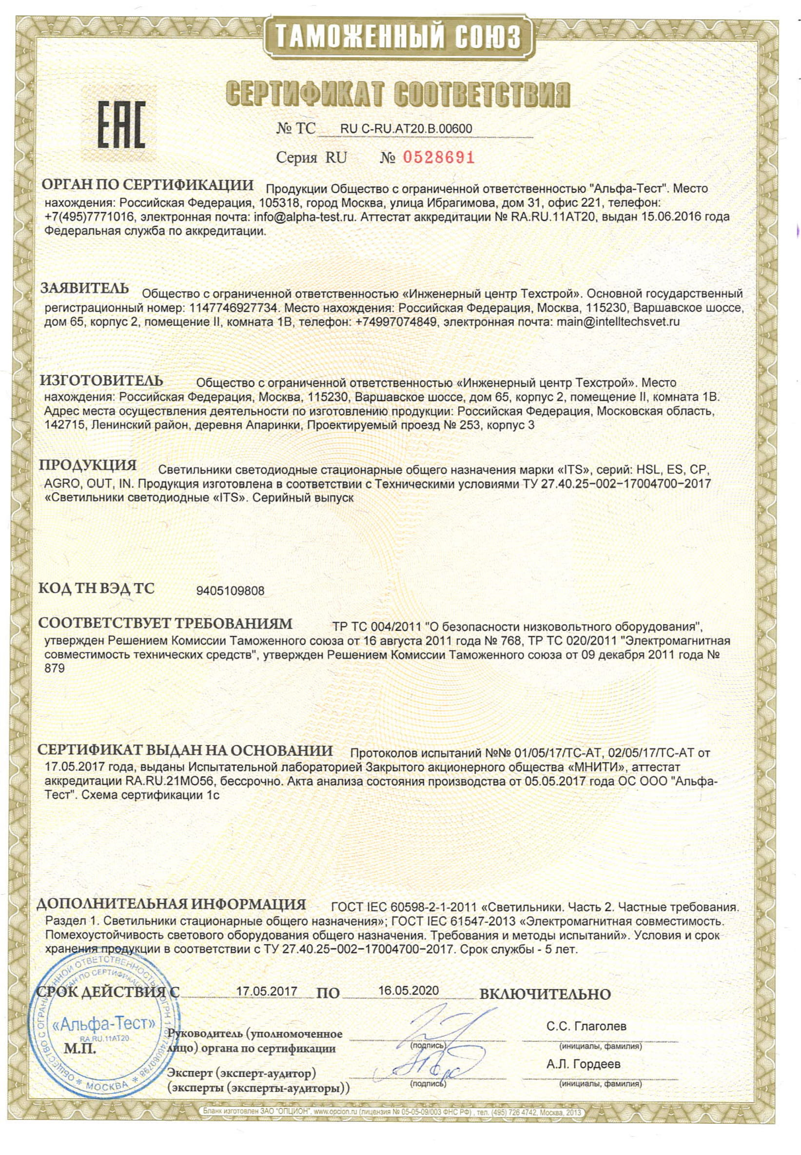 Certificate of conformity to Technical Specifications for ITS LED Illumination