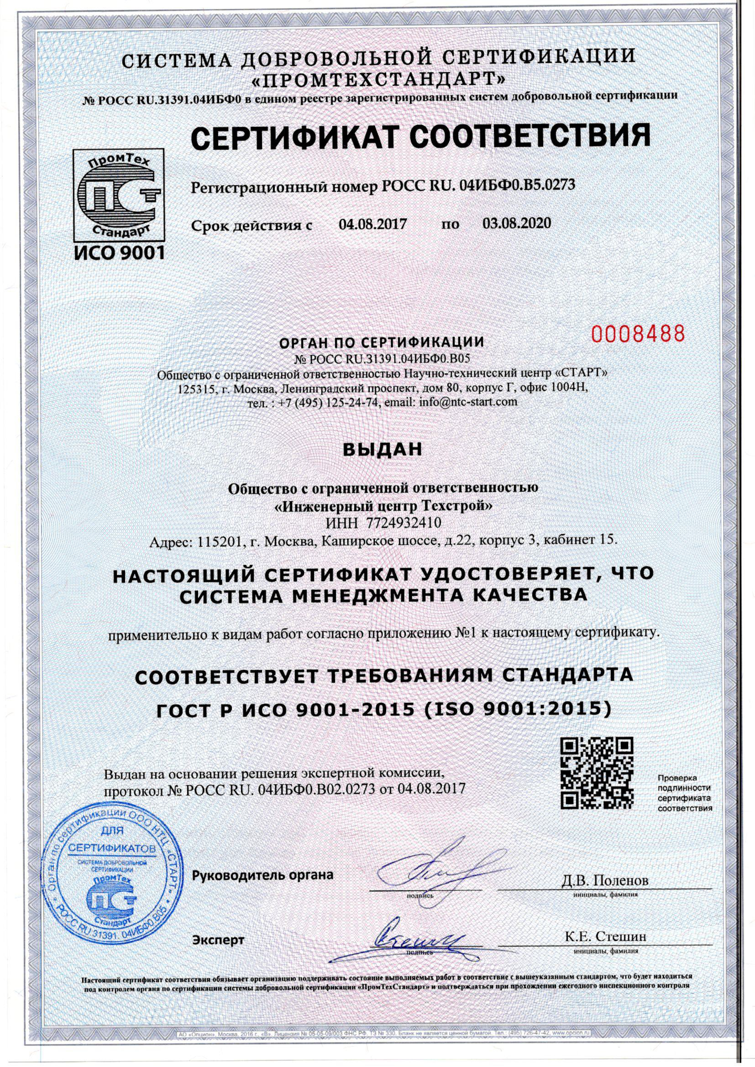 Certificate of Conformity to the Requirements of GOST R ISO (Quality Management System)-3