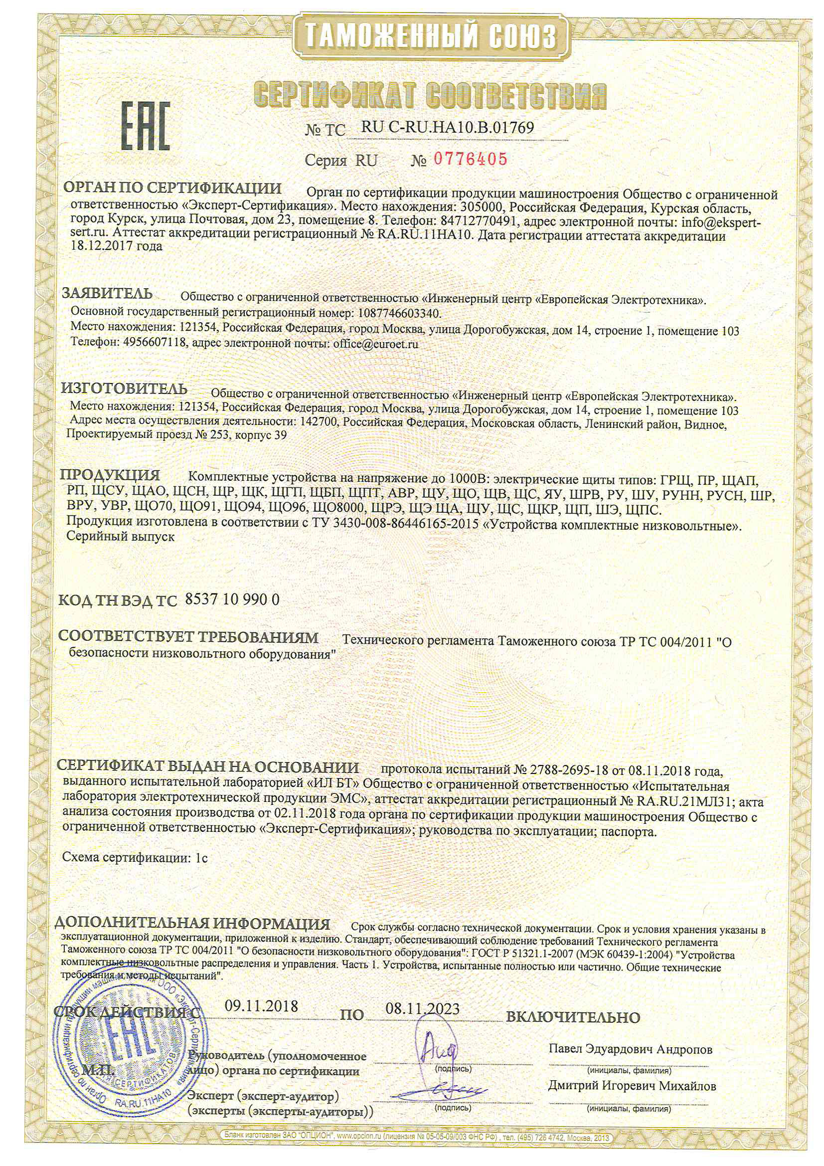 Certificate of Conformity to the Requirements of TRTS On Safety of Low-Voltage Equipment