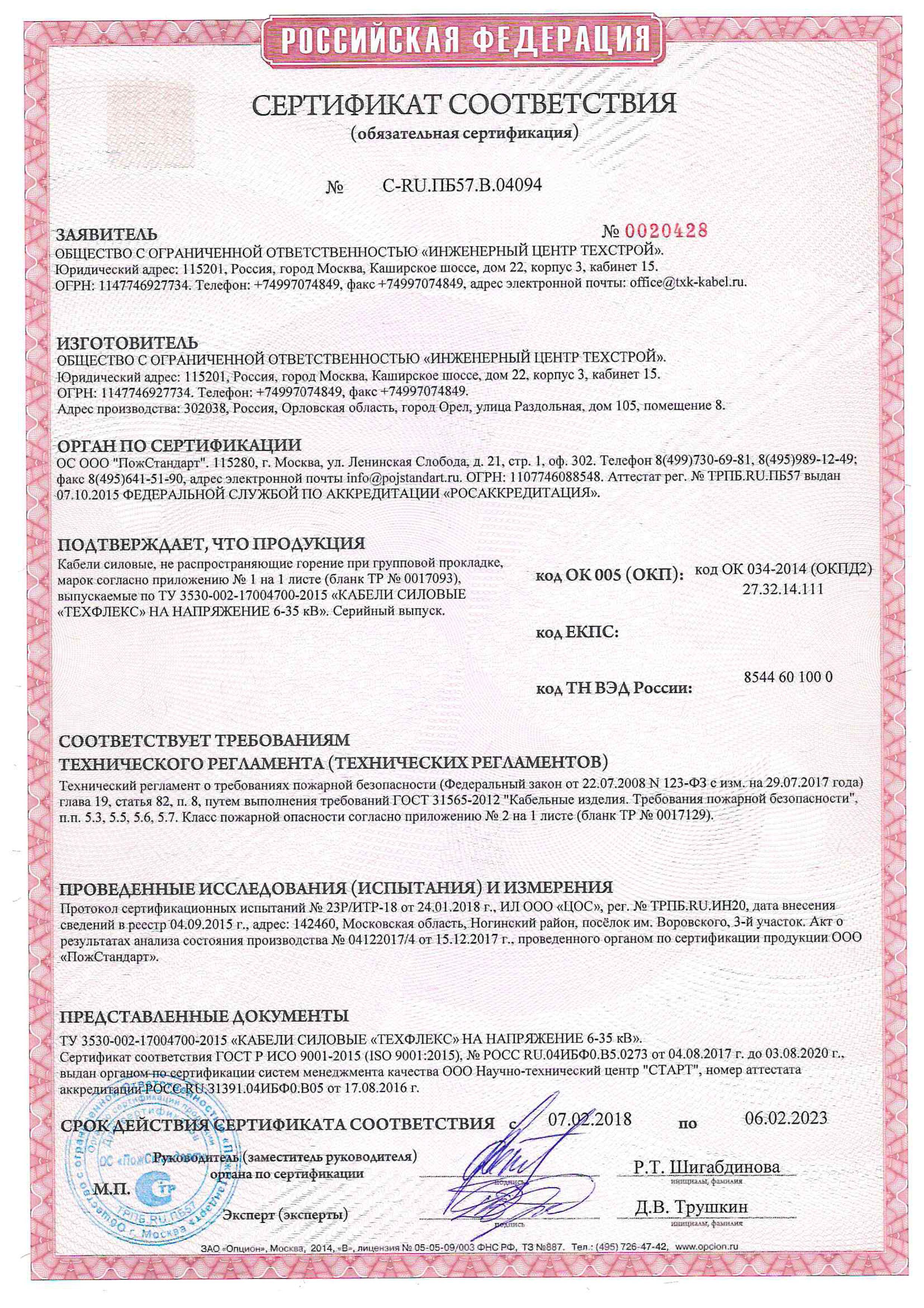 Certificate of Conformity to Technical Specifications for Power Cables of 6-35 kV -1
