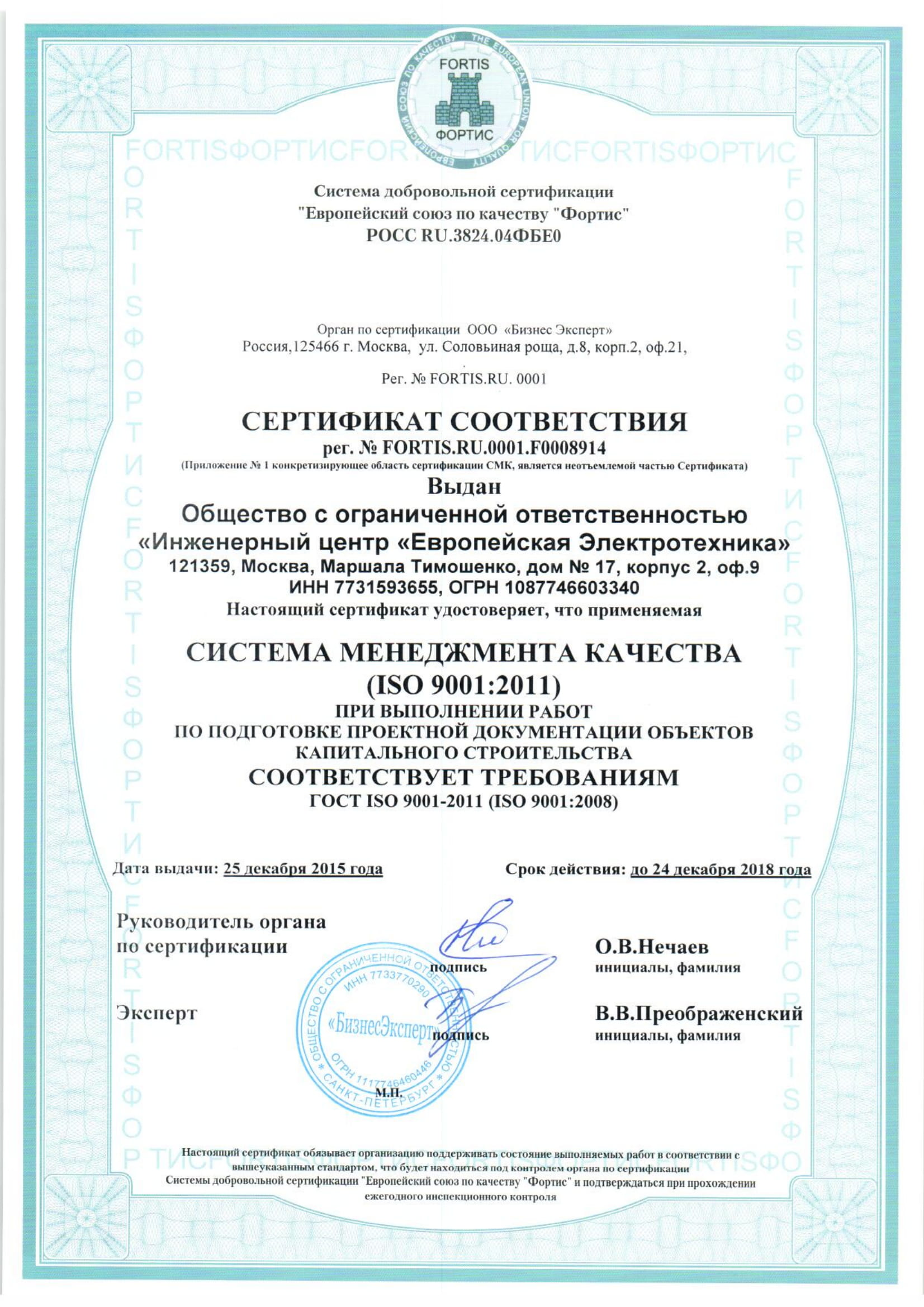 Certificate of Conformity to the Requirements of GOST ISO (Quality Management System)