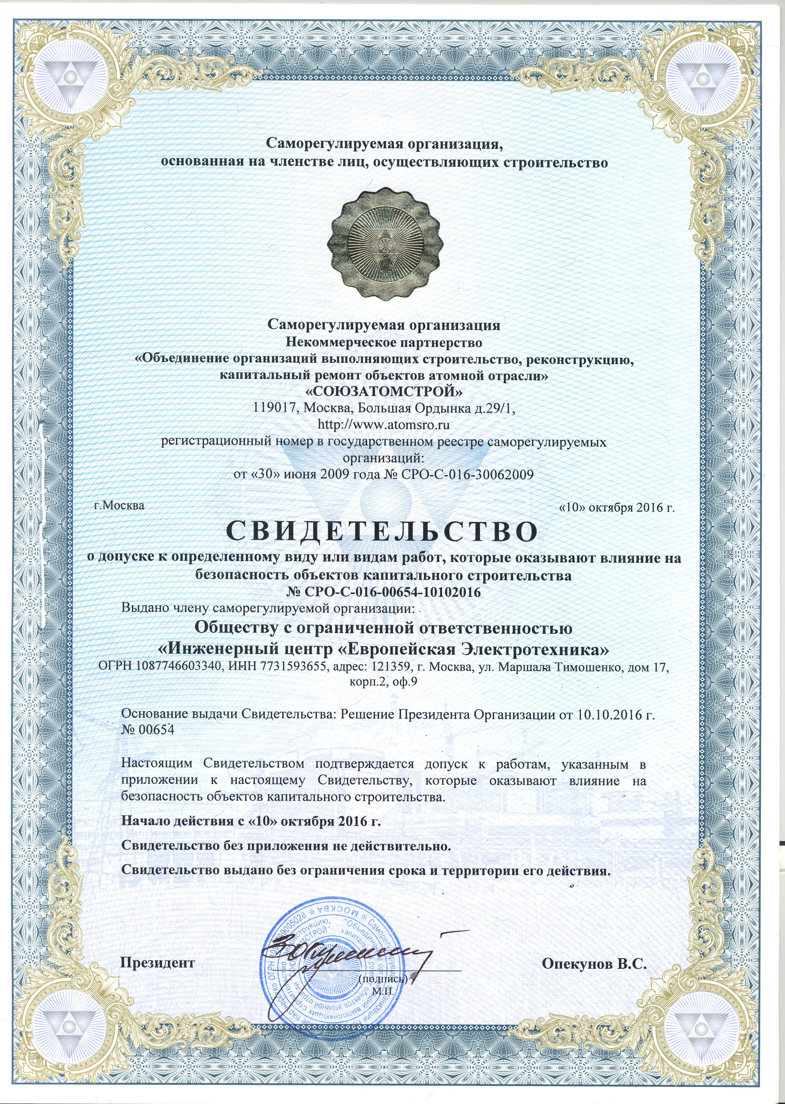 Certificate of Admission to Certain Types of Work