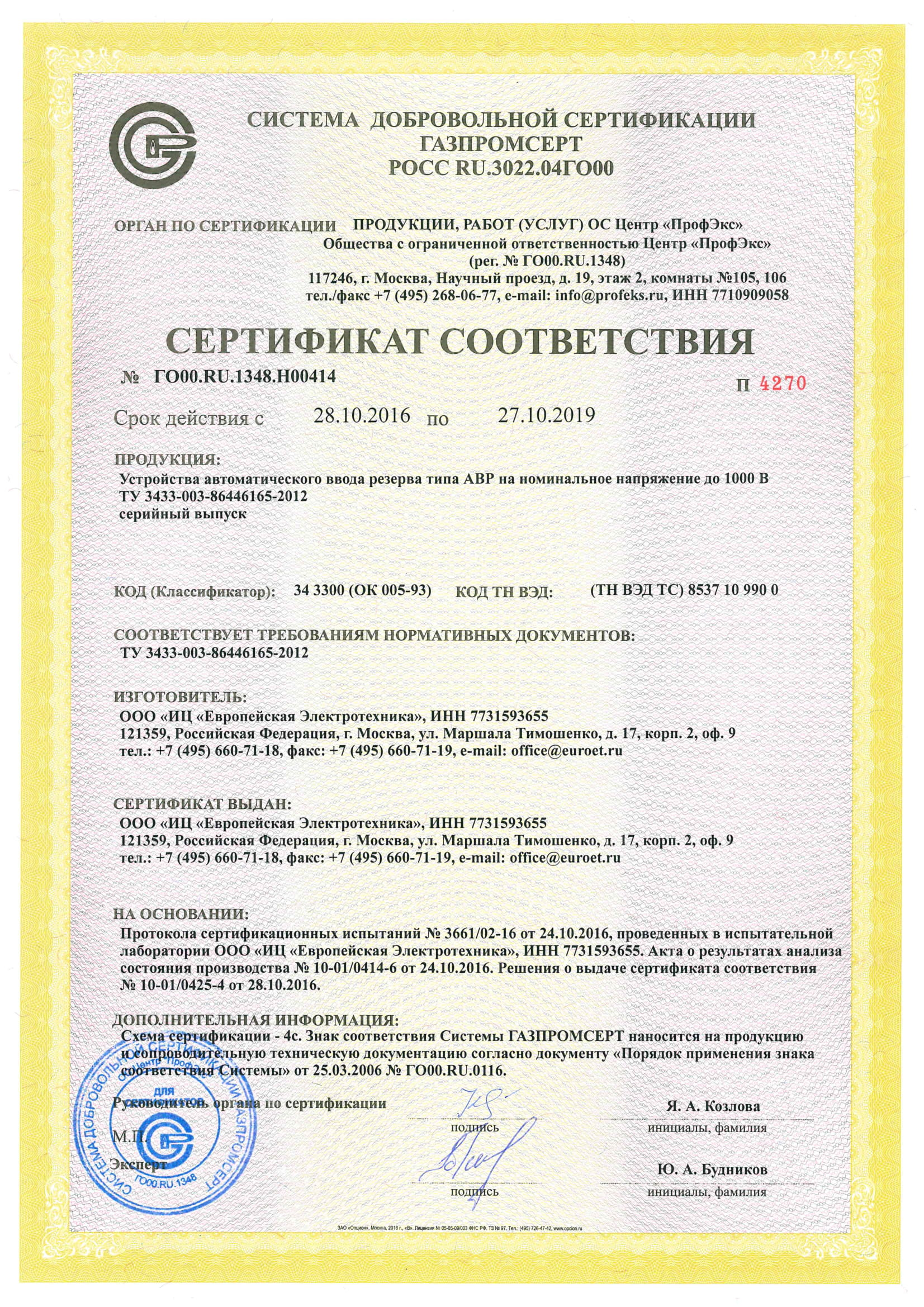 Gazpromsert Certificate for Automatic Standby Activation