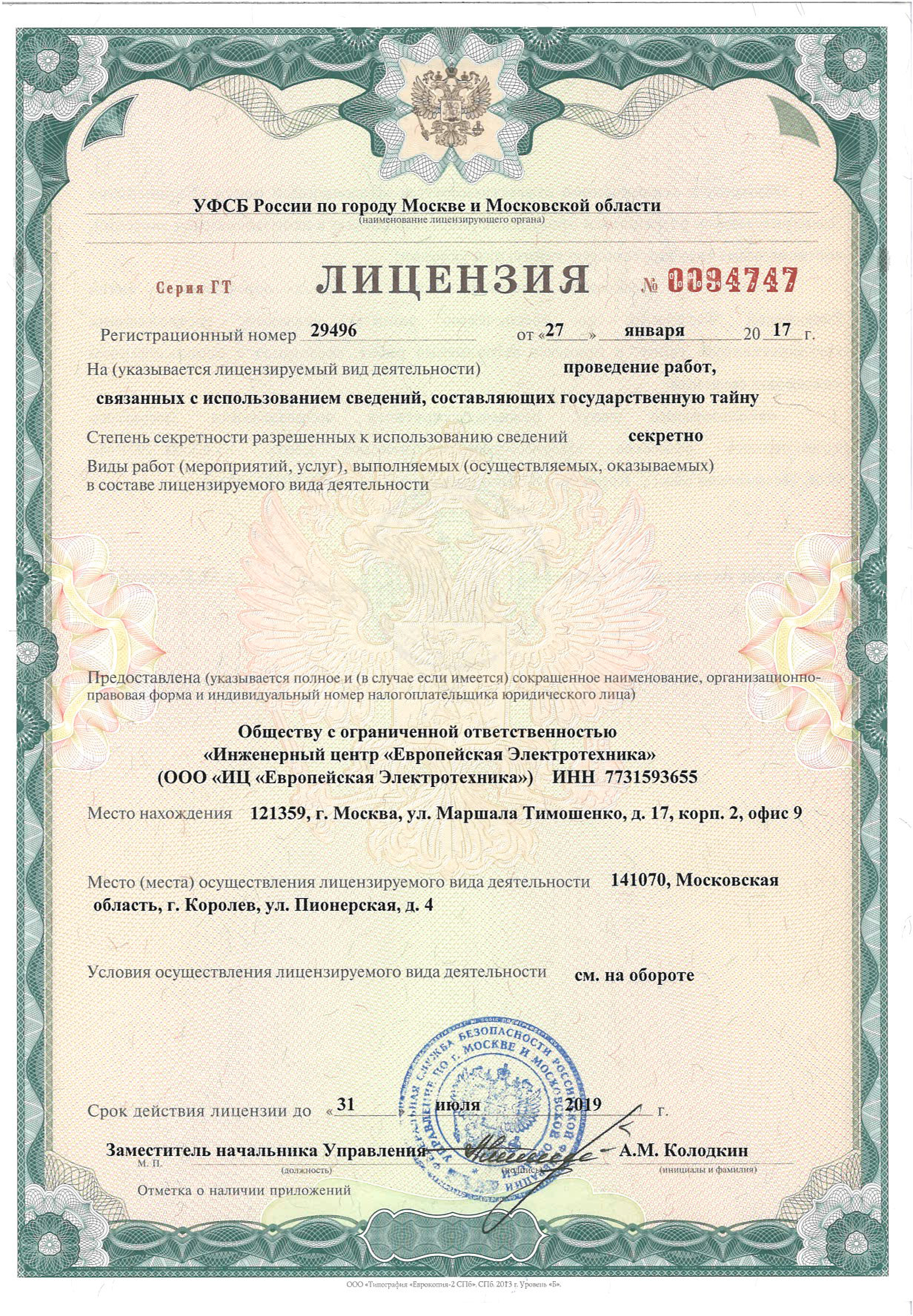 Federal Security Service License for Admission to the Works Concerning the Information that Constitutes the State Secret