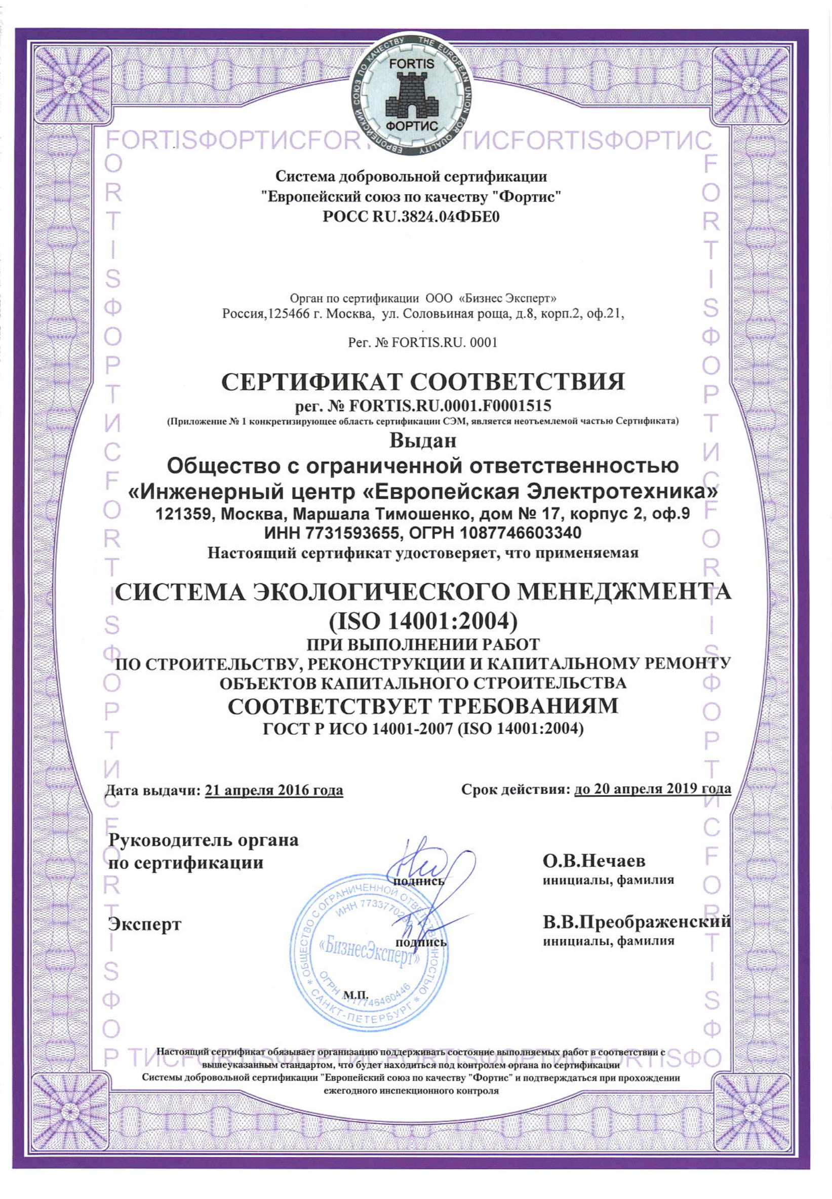Certificate of Conformity to the Requirements of GOST R ISO (Environmental Management System)